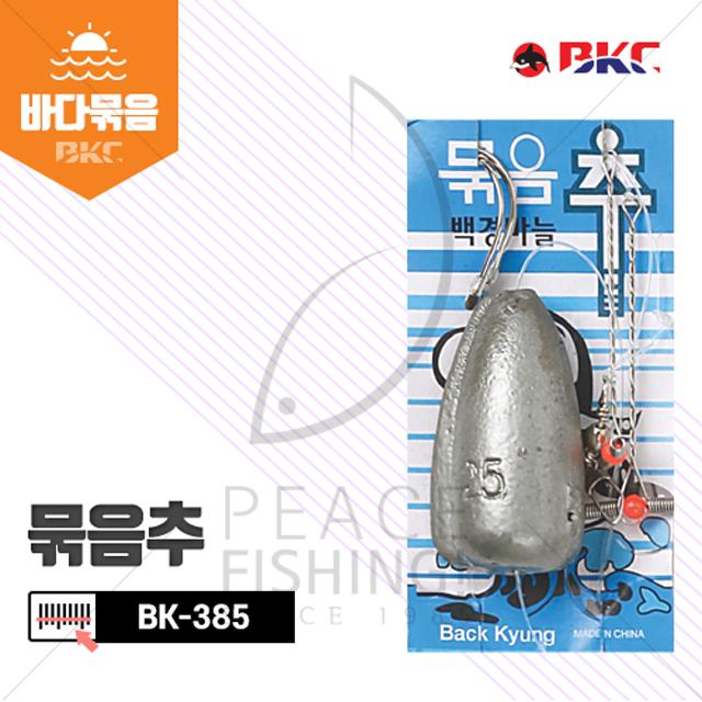 백경 원투용 묶음추 30호 4개입 (BK-385,친환경추)